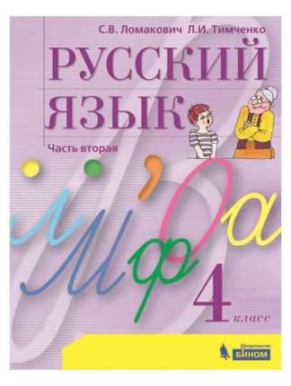 Ломакович. Русский Язык 4Кл. В 2Ч. Ч.2. Учебник