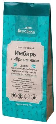 Напиток чайный имбирь с черным чаем  75 г