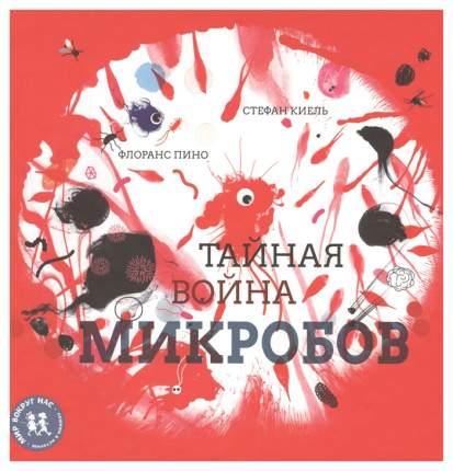 """Книга """"Тайная война микробов"""""""