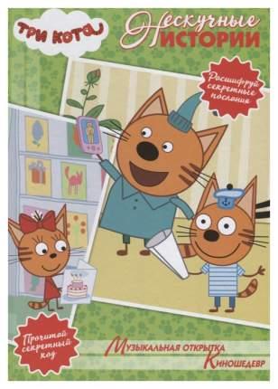 Книга музыкальная открытка Лев Баталина В. «Три кота. Нескучные истории»