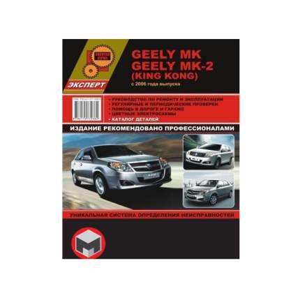 Книга Geely MK / МК-2 King Kong с 2006 года. Руководство по ремонту и эксплуатации. К...