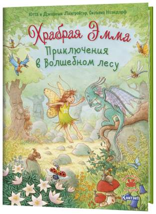 Книга Контэент Книжки для детей и не только. Храбрая Эмма. Приключения в волшебном лесу