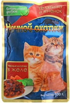 Влажный корм для котят Ночной Охотник, телятина и ягненок, 24шт по 100г