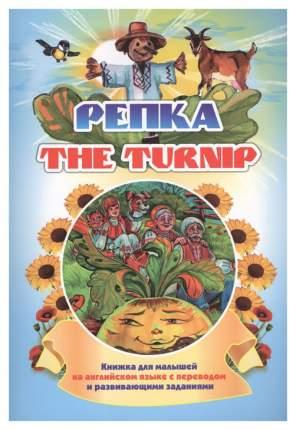 The turnip. Репка