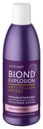 Бальзам для волос Concept Blond Explosion Sand Blond Effect 300 мл