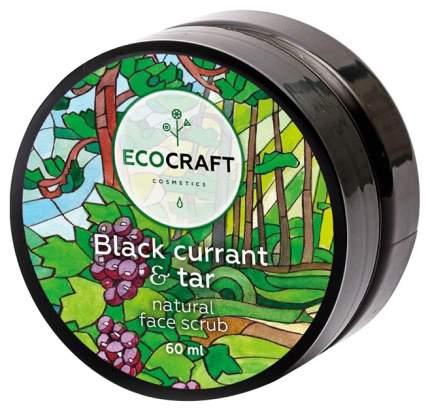 Скраб для лица Экокрафт для сухой и чувствительной кожи Черная смородина и смола 60 мл