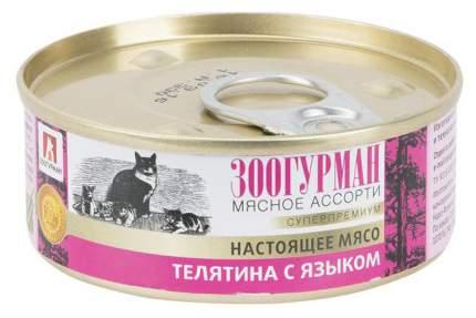 Консервы для кошек ЗООГУРМАН Мясное ассорти, телятина, 24шт, 100г