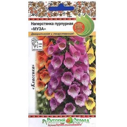 Семена Наперстянка пурпурная Муза, Смесь, 0,1 г Русский огород