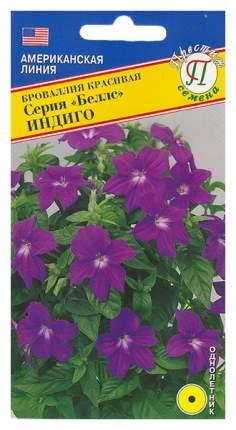 Семена Броваллия красивая Белс Индиго, 5 шт, Престиж