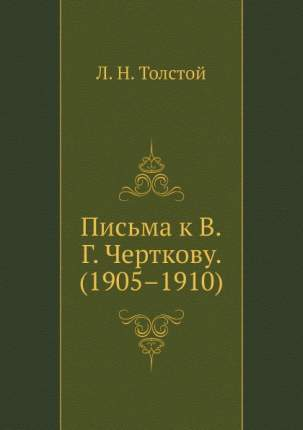 Письма к В. Г, Черткову (1905–1910)