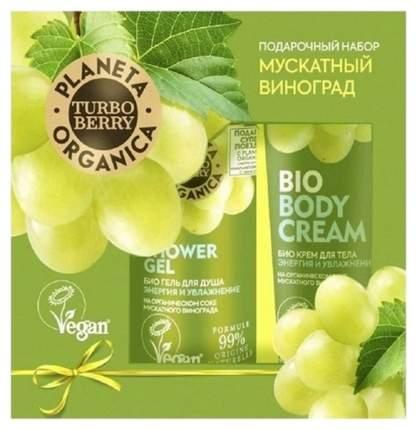 Подарочный набор Planeta Organica Энергия и увлажнение Turbo berry Виноград