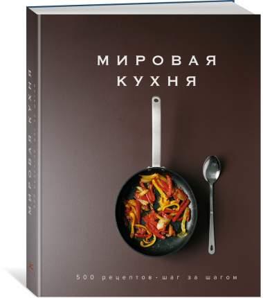 Книга Мировая кухня, 500 рецептов, Шаг За Шагом
