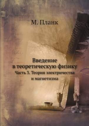 Введение В теоретическую Физику, Ч.3, теория Электричества и Магнетизма