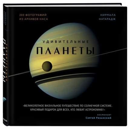 Книга Удивительные планеты