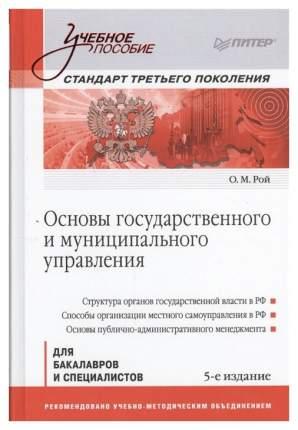 Основы Государственного и Муниципального Управления: Учебное пособие 5-е Изд