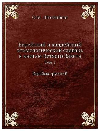 Еврейский и халдейский этимологический словарь к книгам Ветхого Завета, Том 1