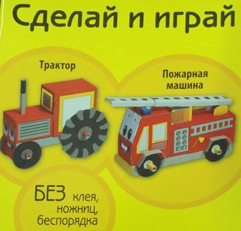 Трактор. пожарная Машина