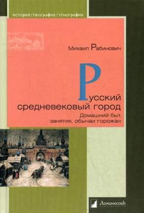 Русский Средневековый Город. Домашний Быт, Занятия, Обычаи Горожан