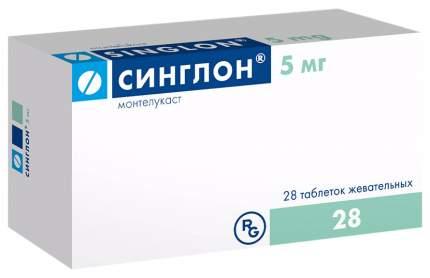 Синглон таблетки жевательные 5 мг 28 шт.