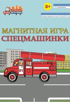Магнитная книга База игрушек Спецмашинки