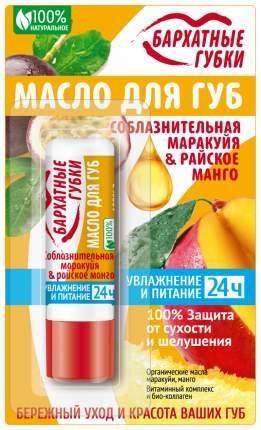 Масло для губ Фитокосметик Бархатные губки Увлажнение и Питание Маракуйя-Манго 4,5 г