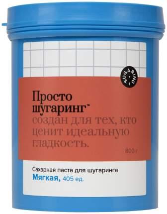 Сахарная паста для депиляции Просто Шугаринг мягкая, 0,8 кг