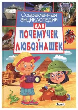 Энциклопедия Современная для почемучек и любознашек