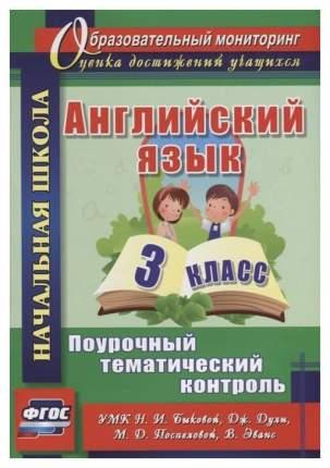 Английский Язык, 3 класс поурочный тематический контроль, Умк Н, И, Быковой