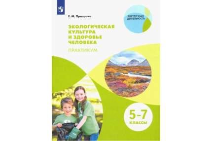 Приорова. Экологическая культура и Здоровье Человека. практикум. 5-7 класс