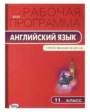 Рабочая программа по Английскому Языку к УМК Афанасьева Spotlight ФГОС 11 кл