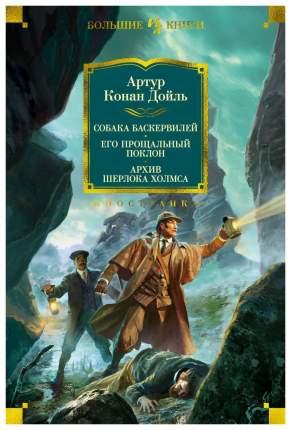 Книга Собака Баскервилей, Его прощальный поклон, Архив Шерлока Холмса (Илл, С.И У, пэдж...