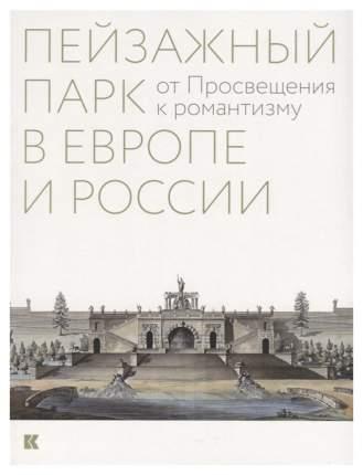 Книга Пейзажный парк в Европе и России: от Просвещения к романтизму