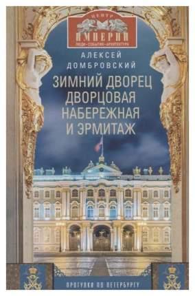 Книга Зимний дворец, Дворцовая набережная и Эрмитаж