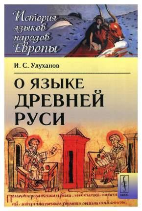 Книга О Языке Древней Руси