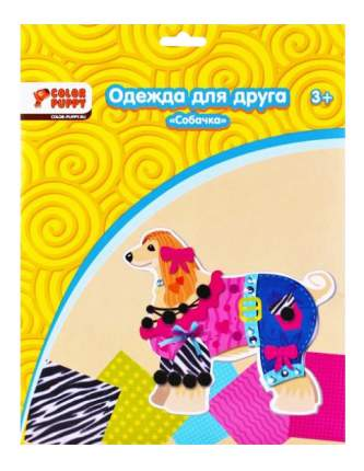 Набор для творчества  одежда для питомца: собачка