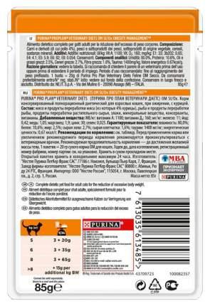 Влажный корм для кошек Pro Plan Veterinary Diets OM St/Ox, курица, 85г