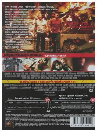 DVD Крепкий орешек 5: Хороший день. чтобы умереть / Крепкий орешек 4