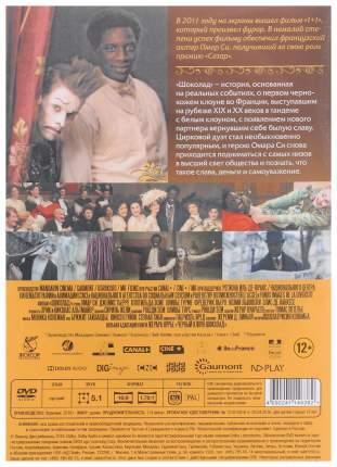 DVD-видеодиск Шоколад