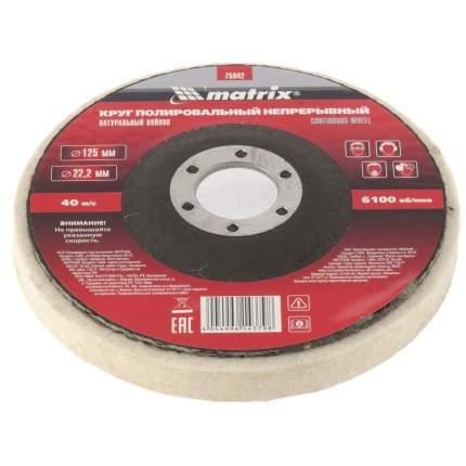 Круг полировальный для шлифмашин MATRIX 125 х 22,2 мм 75942