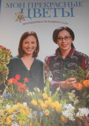 Мои прекрасные цветы (Фазенда, Первый канал представляет)