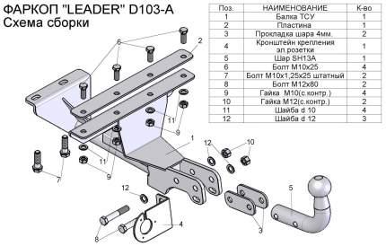 Фаркоп Leader Plus для Daewoo D103-A