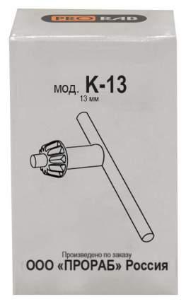 Ключ для сверлильного патрона Prorab K-13 00003521