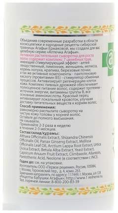 Сыворотка для укрепления и роста волос Рецепты Бабушки Агафьи Аптечка Агафьи