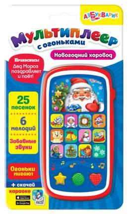 Игрушка Азбукварик Мультиплеер с огоньками Новогодний хоровод 28093-6-no