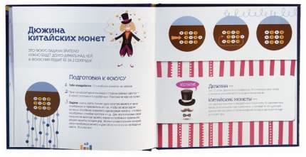 Игровой набор Fun Kits 17 фокусов с монетами и купюрами