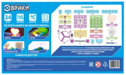 Конструктор блочный-электронный «В мире электроники», 115 схем, 34 детали Эврики