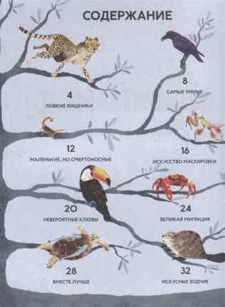 Книга Удивительные животные. Самые-самые