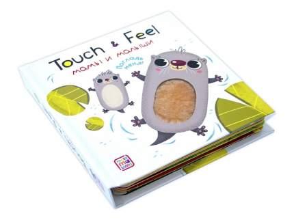 Книга. Touch & feel. Мамы и малыши
