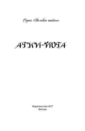 Книга Агни-Йога