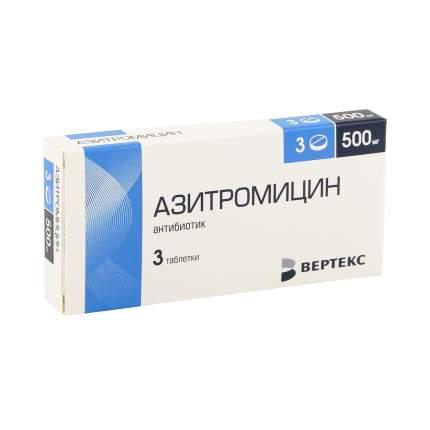 Азитромицин таблетки 500 мг 3 шт. Вертекс